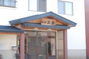 Ryokan Sanraku
